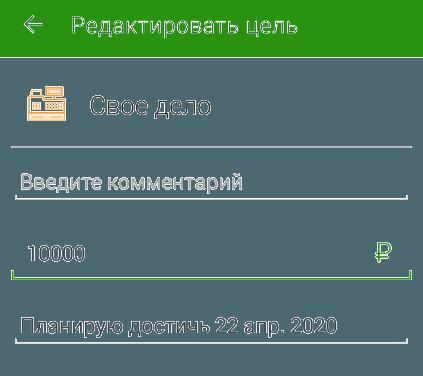 Редактирование параметров целевого счета через мобильное приложение Сбербанк ОнЛайн для Android