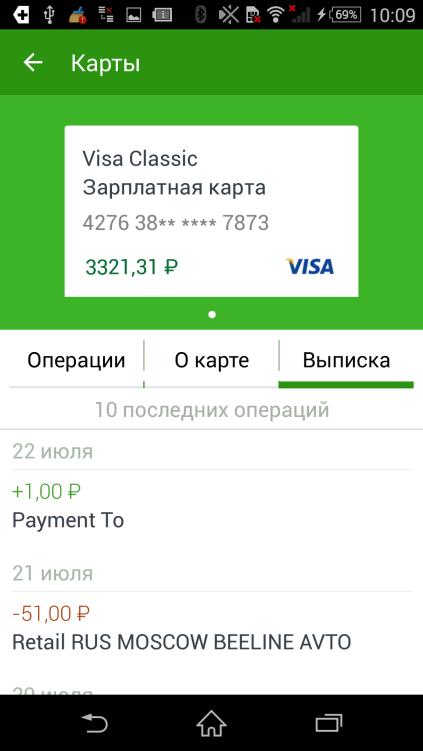 Форма для получения выписки операция по счету карты через приложение Сбербанк ОнЛайн для Android