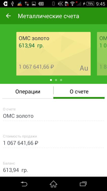 Детальная информация по металлическому счету в приложении Сбербанк ОнЛайн для Android