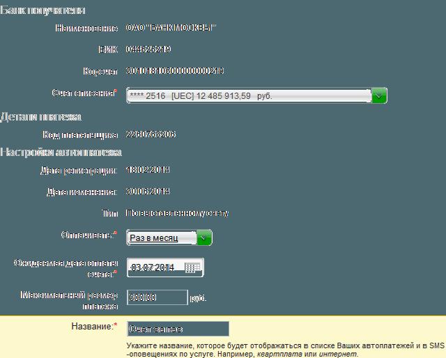 Форма для настройки параметров и реквизитов автоплатежа через Сбербанк ОнЛайн