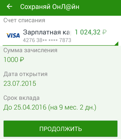 Форма открытия онлайн вклада в приложении Сбербанк ОнЛайн для Android