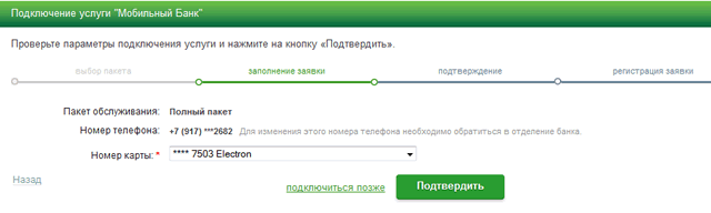 Сбербанк онлайн мобильный банк подключить