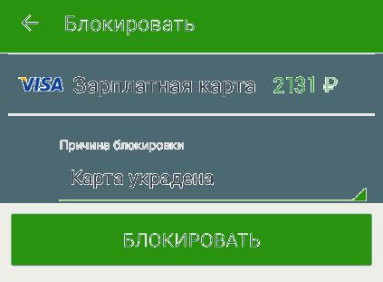Форма подтверждения блокировки карты через приложение Сбербанк ОнЛайн Android