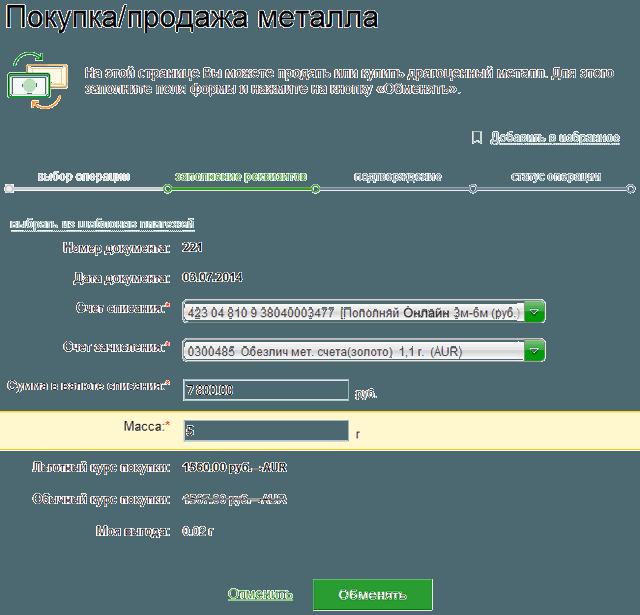 Платежная форма для покупки или продажи драгоценного металла через систему Сбербанк ОнЛайн