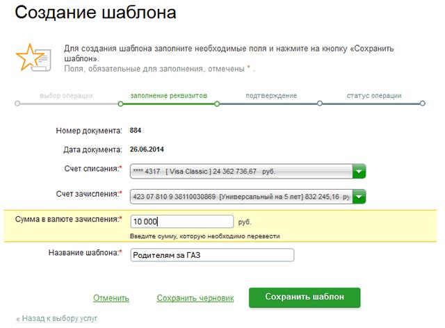 Форма для создания шаблона операции через Сбербанк ОнЛайн