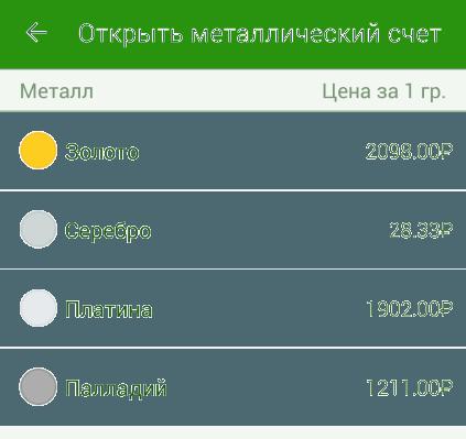 Форма выбора металла для открытия счета