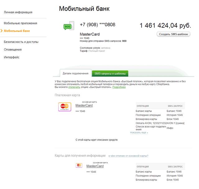 В системе Сбербанк ОнЛайн существует специальный раздел, в котором представлена подробная информация о подключении услуги Мобильный банк