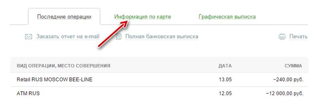 Кнопка перехода на страницу детальной информации по счету карты в Сбербанк ОнЛайн