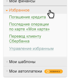 Блок избранных ссылок в личном меню системы Сбербанк ОнЛайн