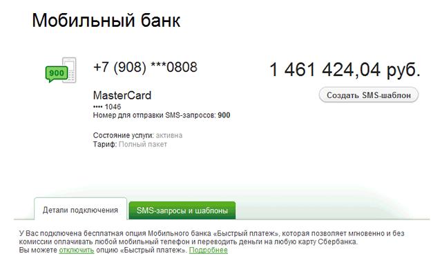 Основная информация о подключении банковской карты к услуге Мобильный банк