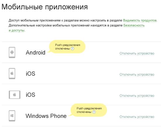 Список устройств, на которых подключены мобильные приложения системы Сбербанк ОнЛайн