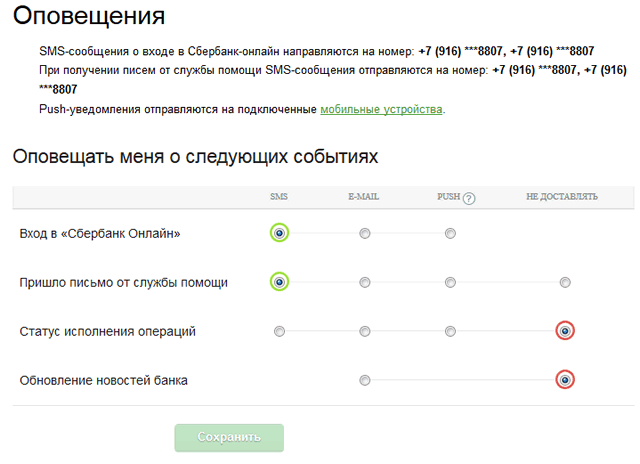 Форма настройки уведомлений об операциях в системе Сбербанк ОнЛайн