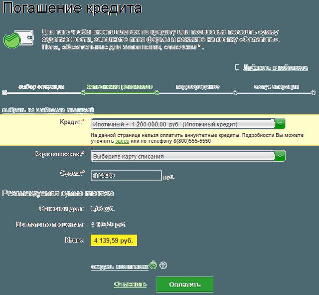 Форма внесения платежа по кредиту через Сбербанк ОнЛайн