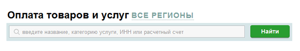 Строка поиска через систему Сбербанк ОнЛайн поставщика услуги