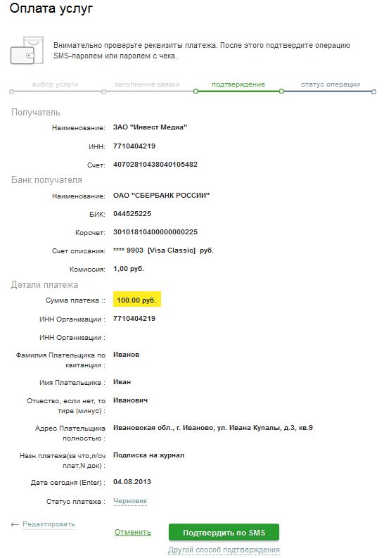 Пример оплаты услуг организации через Сбербанк ОнЛайн