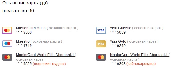 Список остальных карт в системе Сбербанк ОнЛайн