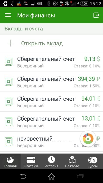 Перечень вкладов и счетов пользователя приложения Сбербанк ОнЛайн на Android