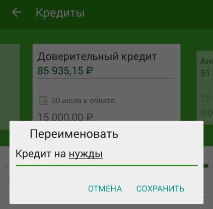 Переименование кредита в приложении Сбербанк ОнЛайн для Android