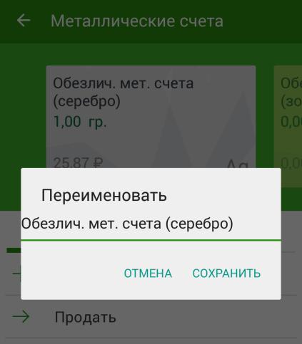 Переименование обезличенного металлического счета в Сбербанк ОнЛайн Android