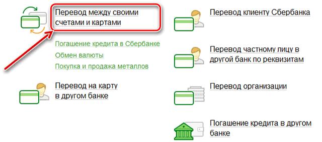 Ссылка на перевод между собственными счетами и картами в Сбербанк ОнЛайн