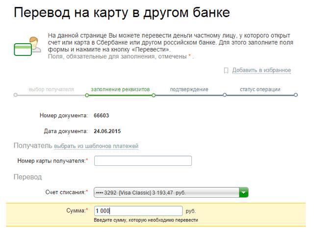 Платежная форма системы Сбербанк ОнЛайн для перевода на карту в другом банке