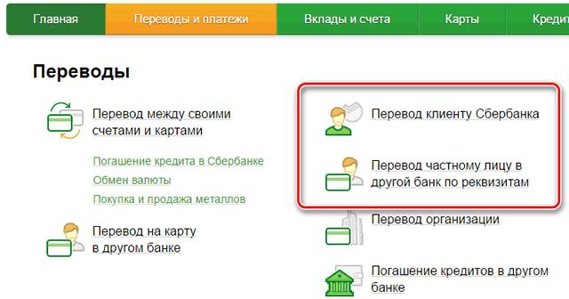 Ссылки для переход к форме перевода другому клиенту