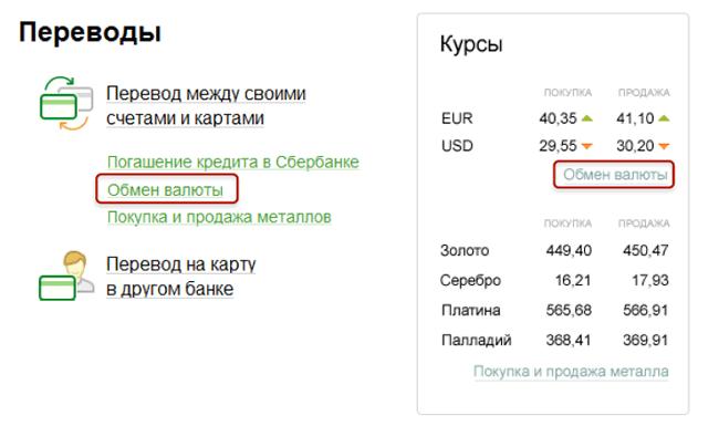 Переход к форме обмена валют между счетами в Сбербанк ОнЛайн