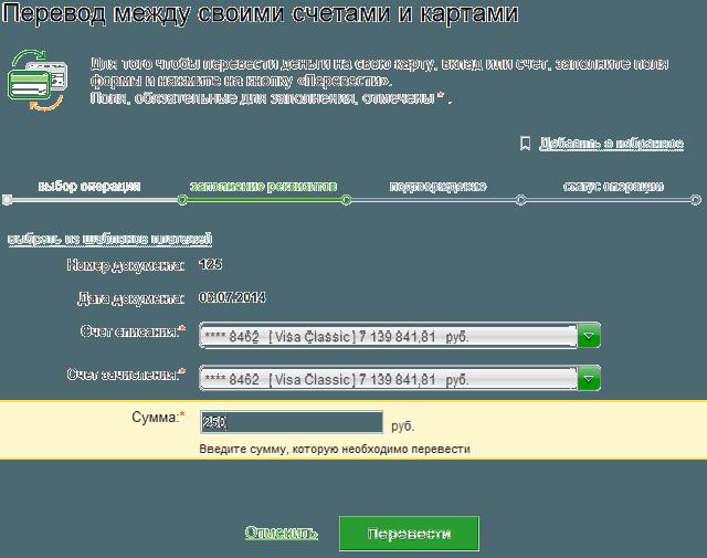 Форма системы Сбербанк ОнЛайн для перевода между своими своими счетами и картами