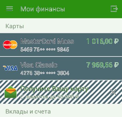 Персональное предложение по кредитной карте в приложении Сбербанк ОнЛайн Android