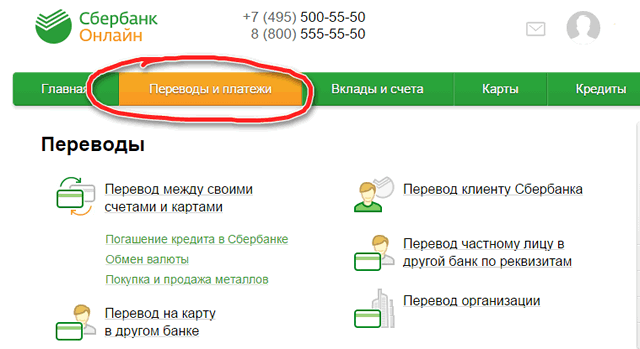 платеж кредита через сбербанк онлайн в другой банк