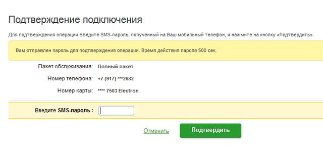 Подтверждение подключения Мобильного банка через Сбербанк ОнЛайн