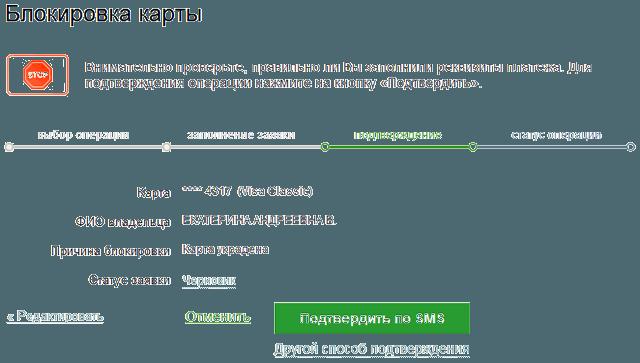 Страница Сбербанк ОнЛайн для подтверждения блокировки банковской карты