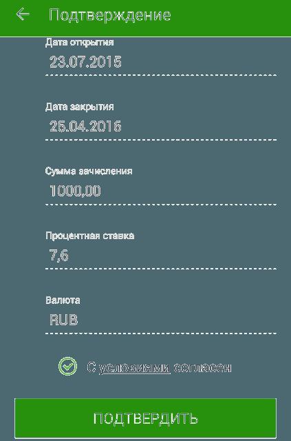 Подтверждение условий открытия онлайн вклада