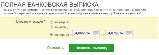 Форма для запроса через Сбербанк ОнЛайн полной банковской выписки по карте