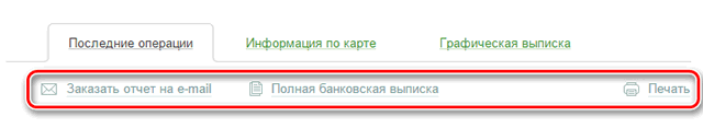 Ссылки для запроса выписки в Сбербанк ОнЛайн