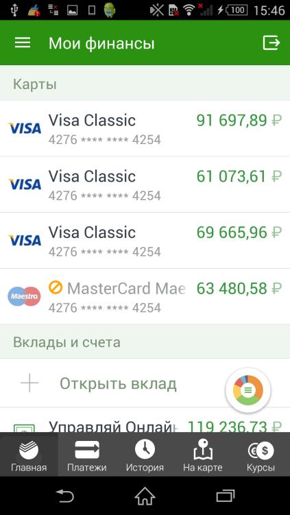 Раздел «Мои финансы» в приложении Сбербанк ОнЛайн для Android
