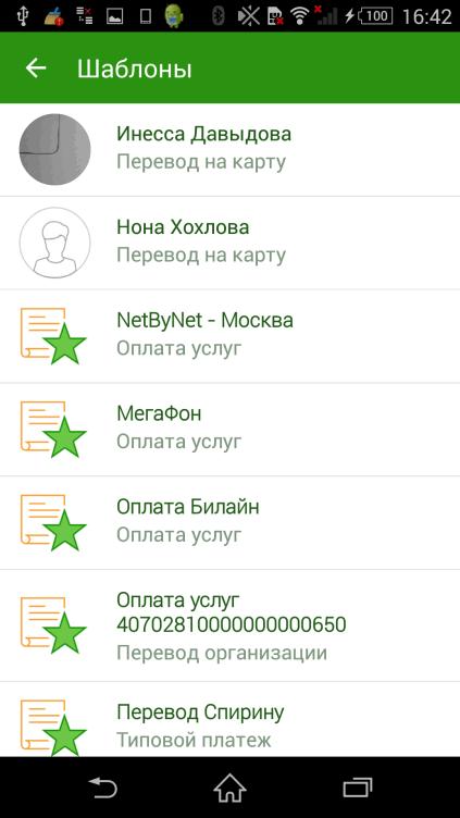 Раздел «Всё остальное» приложения Сбербанк ОнЛайн Android