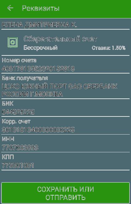 Детальные реквизиты вклада, полученные через приложение Сбербанк ОнЛайн для Android