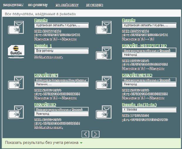 Результаты поиска через Сбербанк ОнЛайн поставщика услуги для оплаты