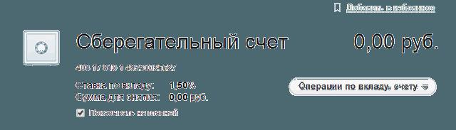 Отображение информации по вкладу в личном кабинете Сбербанк ОнЛайн