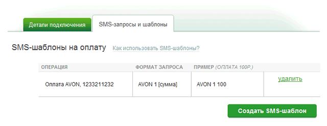Пример списка SMS-шаблонов для Мобильного банка в системе Сбербанк ОнЛайн