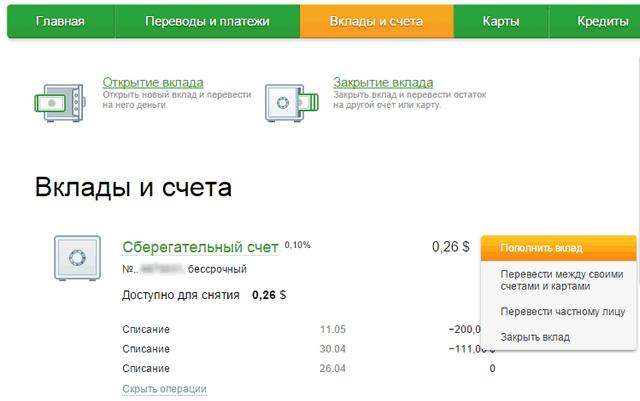 Основной интерфейс раздела Вклады и счета системы Сбербанк ОнЛайн
