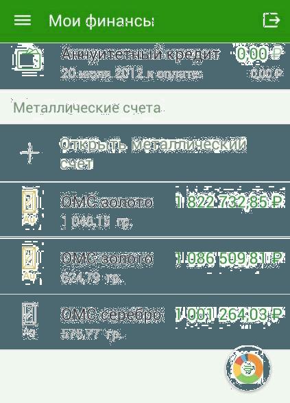 Список металлических счетов в приложении Сбербанк ОнЛайн для Android