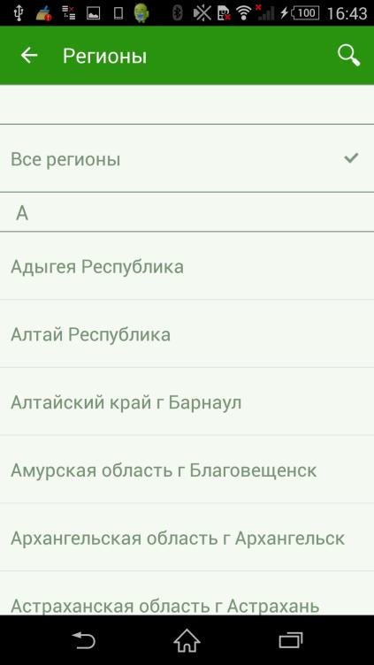 Список регионов, доступных в приложении Сбербанк ОнЛайн для Android