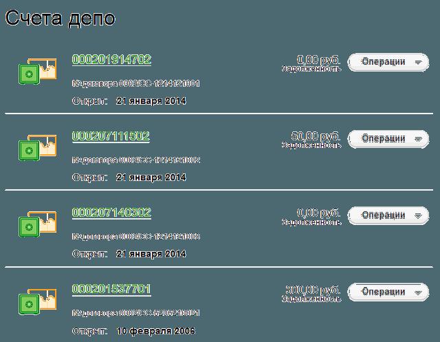 Список счетов депозитария в личном кабинете Сбербанк ОнЛайн