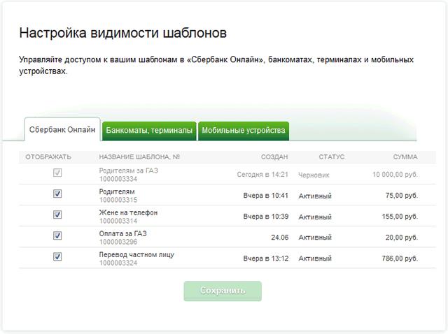 Форма настройки видимости шаблонов платежей через Сбербанк ОнЛайн