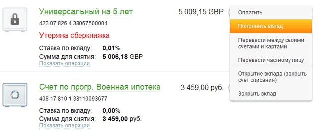 Выполнение операций со вкладами через Сбербанк ОнЛайн
