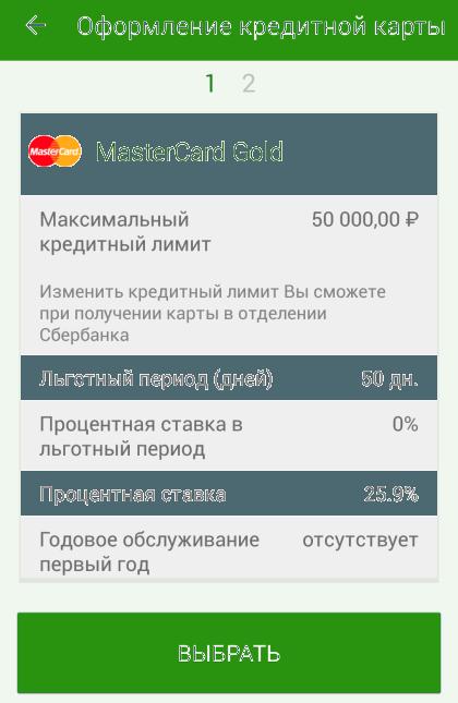 Выбор конкретной кредитной карты при оформлении через Сбербанк ОнЛайн для Android
