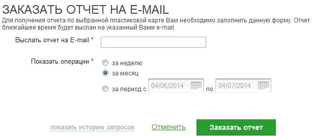 Запрос отчета по счету карты на e-mail
