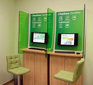 Зона онлайн услуг в офисе Сбербанка